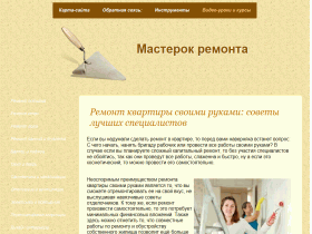 Ремонт квартиры своими руками - masterok-remonta.ru