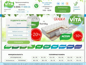 VITA, фабрика матрасов - matrasvita.ru