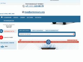 Группа компаний Авторесурс - Купить запчасти МАЗ, ММЗ во всех городах России - mazprice.ru
