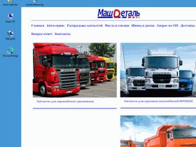 Запчасти для легковых иномарок и грузовиков. - mdtruck.ru