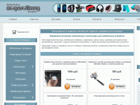 Фирменные мобильные устройства из Китая - megasellmag.ru