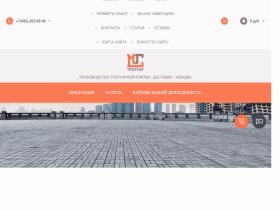 Производство тротуарной плитки и укладка в Москве - mg-trotuar.ru