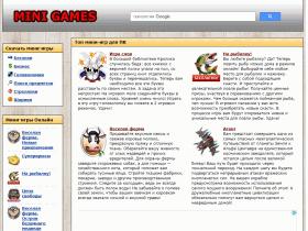 Мини-игры для игровой платформы PC. Скачать мини-игры бесплатно. Топ мини-игр для ПК - minigames.com.ua