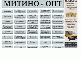Справочник «Митино-Опт» - mitino-opt.ru