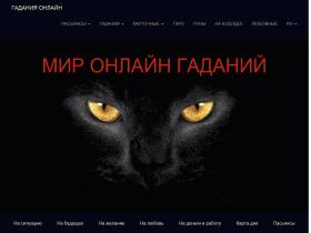 Могура - мир онлайн гаданий - mogura.ru