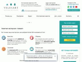 Мастерская Velesart - изготовление макетов, проектирование. - moimaket.ru