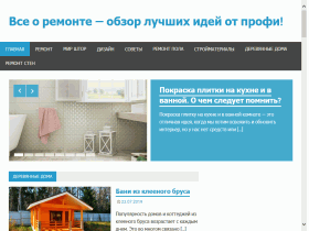 Все о ремонте — обзор лучших идей от профи! - moipros.ru