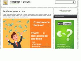 Удаленная работа и заработок в сети - monmaker.com