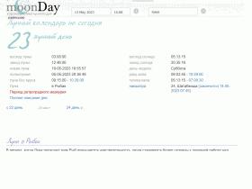 Лунный день сегодня - moonday.info