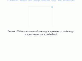 бесплатные исходники psd для photoshop. качать можно совершенно бесплатно, безвоздмезно - morepsd.ru