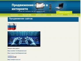 Продвижение сайтов в интернете - moscowmain.ru