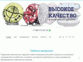Качественные тюбинги для взрослых и детей - moscowtub.ru