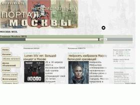 Неофициальный портал Москвы - moskvaweb.ru