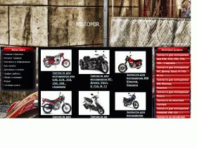 Мотомир запчасти для мотоциклов - motomir.my1.ru