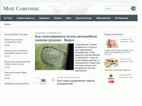 Полезные советы - moysovetnic.ru