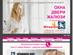 Окна от завода Мтермо - mtermo-kharkov.com.ua