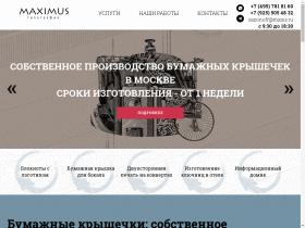 Типография МАКСИМУС - mxms.ru
