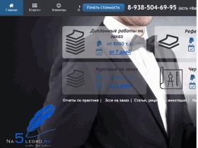 Na5legko - мы пишем вы отдыхаете! - na5legko.ru