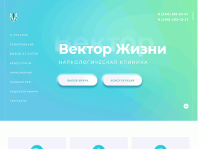 Наркологическая клиника Вектор жизни. - narcologic.ru