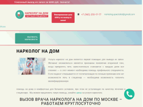 Вызов нарколога на дом анонимно - narkolog-specialist.ru