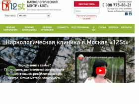 Наркологический центр 12ST - narkomaniya-lechenie.ru