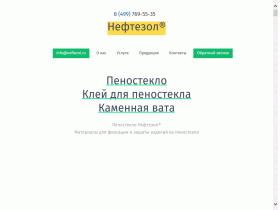 НЕФТЕЗОЛ - Клей для Пеностекла - neftezol.ru
