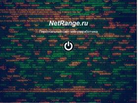 Ваш персональный web-разработчик - netrange.ru