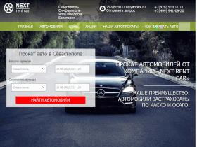 NEXT Rent Car - услуги по аренде авто в Крыму, прокат авто в Севастополе. - nextrent-crimea.ru