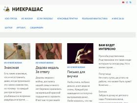 НИЕКРАШАС Авторские Блоги Душевные рассказы... - niekrashas.ru