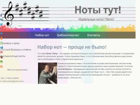 Ноты тут! - Набор нот, библиотека нот - noty-tut.ru