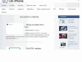 Ob-IPhone Новые айфоны и смартфоны - ob-ifone.ru