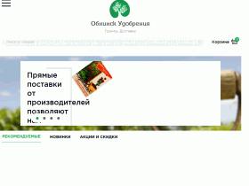 Обнинск Удобрения Грунты Доставка - obninskfid.ru