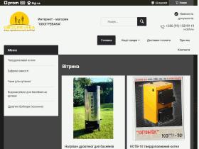 Интернет - магазин ОБОГРЕВАКА - obogrevaka.com.ua