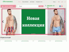 Интернет магазин нижнего белья Обстановка - obstanovka.net.ua