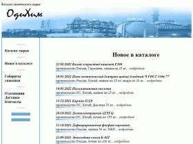 Каталог химического сырья - odichem.ru