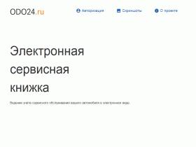 Сервисная книжка авто онлайн - odo24.ru