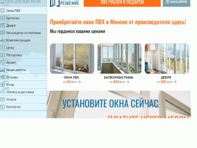 Окна ПВХ в Минске от производителя - okna-kr.by