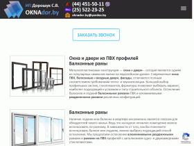 Продажа и установка под ключ окон и дверей ПВХ, балконных рам, жалюзи и рольштор. - oknador.by
