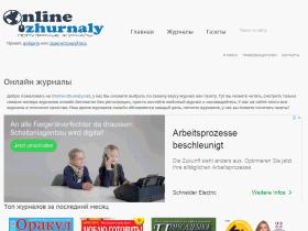 Журналы онлайн – огромное собрание журналов на самые различные темы - online-zhurnaly.net
