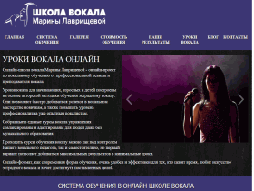 Онлайн школа вокала - onlinevocal.pro