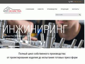 Пресс-формы: изготовление, производство, ремонт - osnastka-pro.com