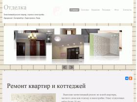 Качественный ремонт квартир, отделка в новостройке под ключ. Евроремонт. - otdelka96.pro