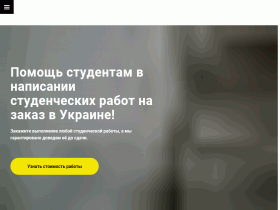 Отличники - otlichniki.com.ua