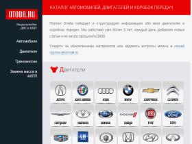 Отоба ру - каталог автомобилей и их узлов. - otoba.ru