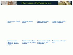 Бесплатные книги про Охоту и Рыбалку - oxotnik-rybolov.ru