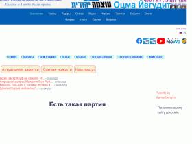 Оцма Йегудит - ozma-yeudit.com