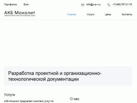 Московская проектная организация - p-p-r.ru