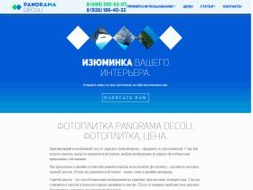 Фотоплитка Panorama Decoli. - panorama-decoli.ru