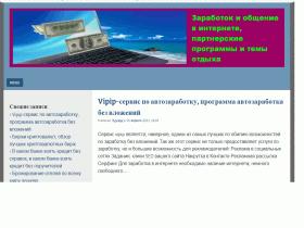 Партнерские программы. Заработок в интернете. - partnercka.ru