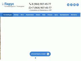 Гостевой дом Парус Геленджик - parusblacksea.ru